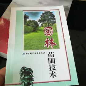 园林苗圃学【32开】