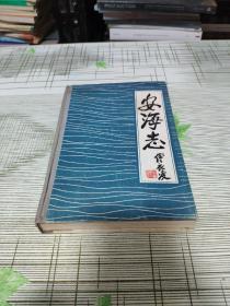 安海志         精装   32开本  扉页王云飞签赠                书内干净未翻阅