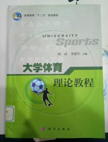 大学体育理论教程