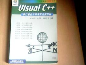 VISUAL   C++ 串口通信工程开发实例导航