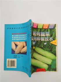 稀有蔬菜实用种植技术