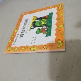 优秀童话故事  青蛙和蛤蟆(24开彩色连环画1993年一版一印仅印25000册本店独售李瑶绘画〉