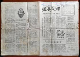 《温岭文联》1989年7月第20期