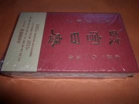 故宫日历 2015  非定制  未开封