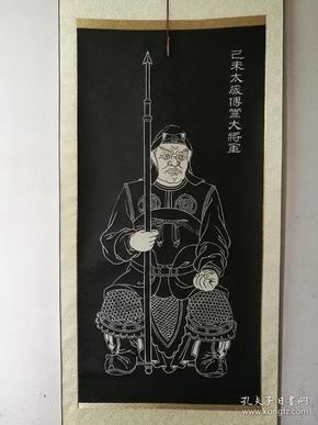 原拓精裱青花瓷轴头《己未太岁傅党大将军》挂轴一幅。整幅尺寸187*88厘米,画心尺寸116*56厘米