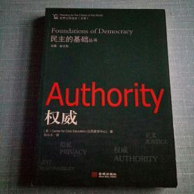 民主的基础丛书-权威