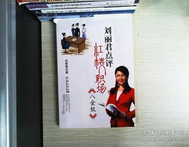 刘丽君点评红楼职场八金钗