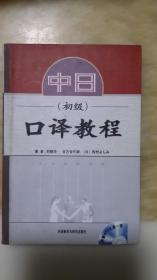 中日口译教程