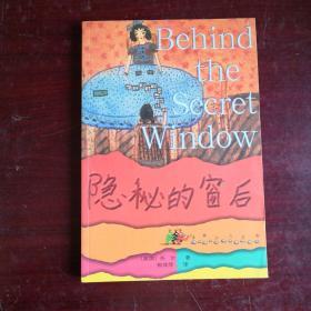 隐秘的窗后:译林少儿文库