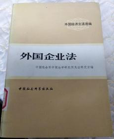 外国企业法
