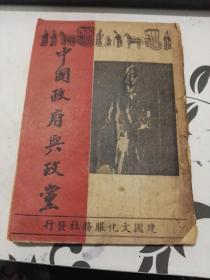 民国杂志 《建国杂志》应该是第三期 中国政府与政党 ,封面为头像 油笔划过