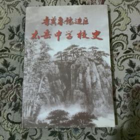 晋冀鲁豫边区太岳中学校史