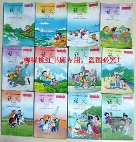 2000年小学语文课本 有笔迹,不多