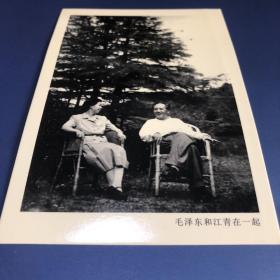 【老照片】毛泽东和江青在一起(卖家不懂照片,买家自鉴,售出不退)