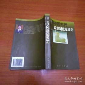 中国古代监察制度发展史