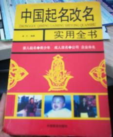 中国起名改名实用全书