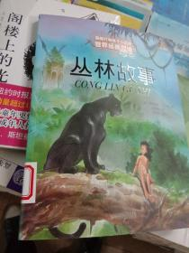 最能打动孩子心灵的世界经典童话-丛林故事