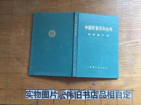 中国军事百科全书:轻武器分册