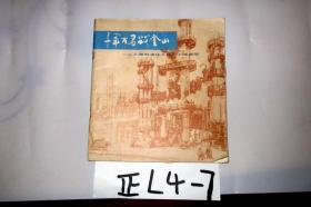 千军万马战金山--上海石油化工总厂工地速写