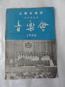 上海合唱团巡回演出队音乐会(1958年)节目单 演员名单 丹敏 李士珉 曹子萍 陶津等