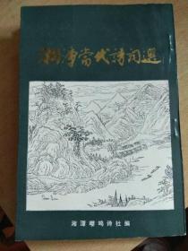 湘潭当代诗词选(作者之一签赠本)