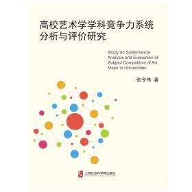 高校艺术学学科竞争力系统分析与评价研究