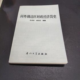 闵粤赣边区财政经济简史