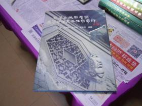 天津老城厢居住建筑风格及其雕饰艺术