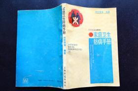 家庭卫生防病手册