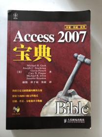 Access2007宝典【无光盘】