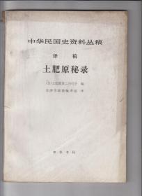 中华民国史资料丛稿 译稿 土肥原秘录