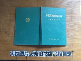 中国军事百科全书:军事交通分册