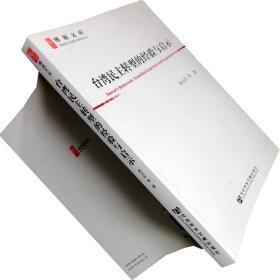台湾民主转型的经验与启示 朱云汉 书籍