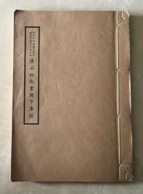 汉石经尚书残字集证  三卷  中央研究院历史语言研究所专刊  后附八张彩色大图   线装大开本