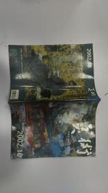 美术 2002.10 (中国美术家协会机关刊物)