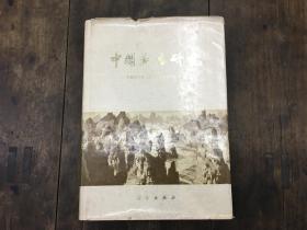 中国岩溶研究