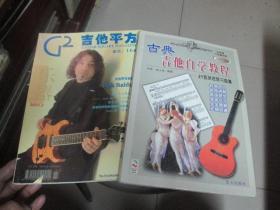 古典吉他自学教程——49首渐进练习区集、吉他平方乐器2004.2【两本同售  无光盘】