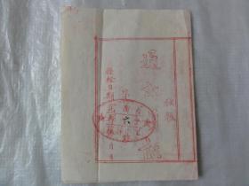 解放初五十年代陕县中学通讯员证