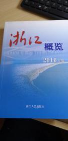 浙江概览 2016年版