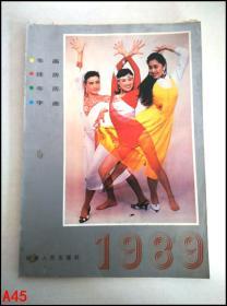 年画 挂历 年历 字画  1989年   A45