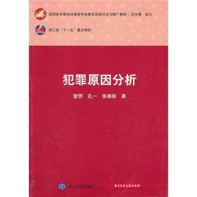 正版 犯罪原因分析 曾赟  著 华中科技大学出版社 9787560965833