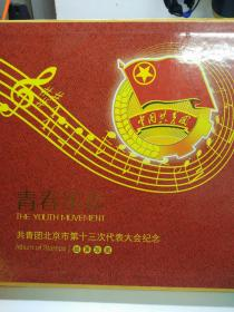 青春乐章邮票珍藏册: 共青团北京市第十三次代表大会纪念