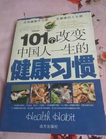 101个改变中国人一生的健康习惯