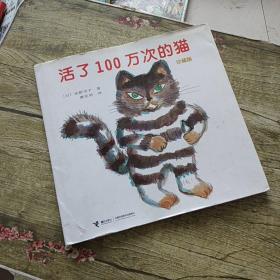 活了100万次的猫珍藏版