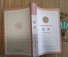 【百年百中优秀中国文学图书】红岩