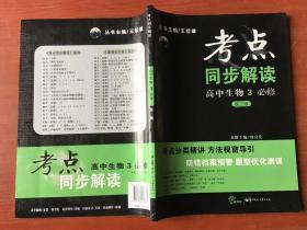 考点同步解读:高中生物3(必修 第3版)