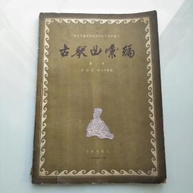 古琴曲汇编.第一集【正谱及减字谱版】