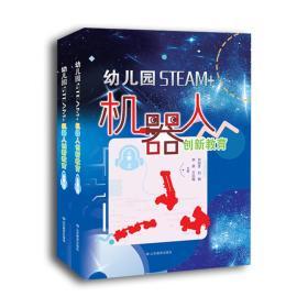 送书签qd-9787570104437-幼儿园STEAM+机器人创新教育(小班)
