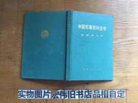 中国军事百科全书:战役学分册