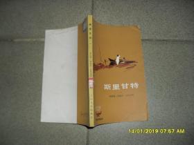 斯里甘特 一〔8品大32开馆藏1981年1版1印82000册156页印度文学丛书〕43545